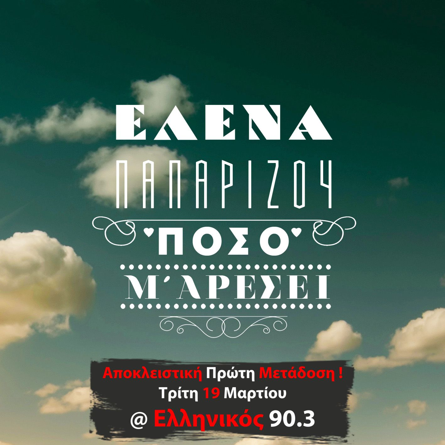 elena-paparizou-poso-m-aresei-banner